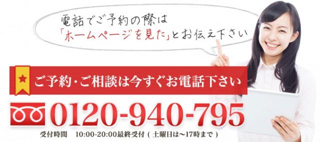 電話でのご予約は0120-940-795へどうぞ