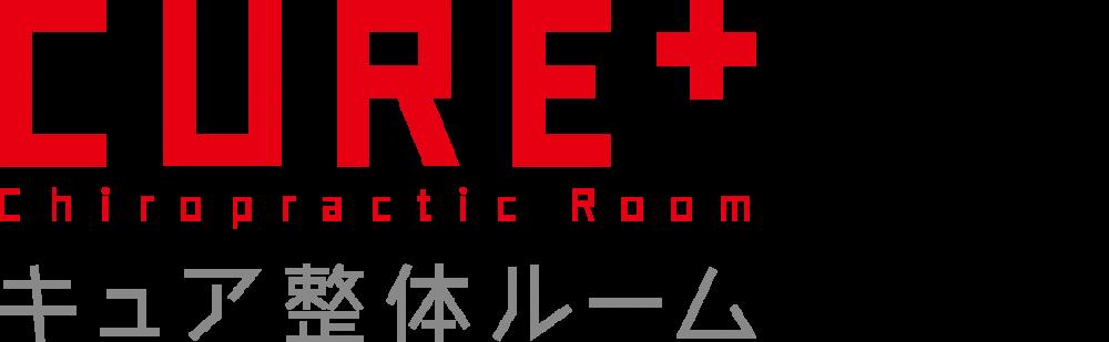渋谷キュア整体ルーム