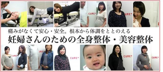渋谷の痛くない妊婦整体・マタニティ整体