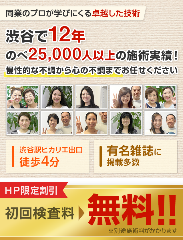渋谷駅4分。開業12年・のべ25000人以上の治療実績。ソフトな施術で安心して施術をうけられます。
